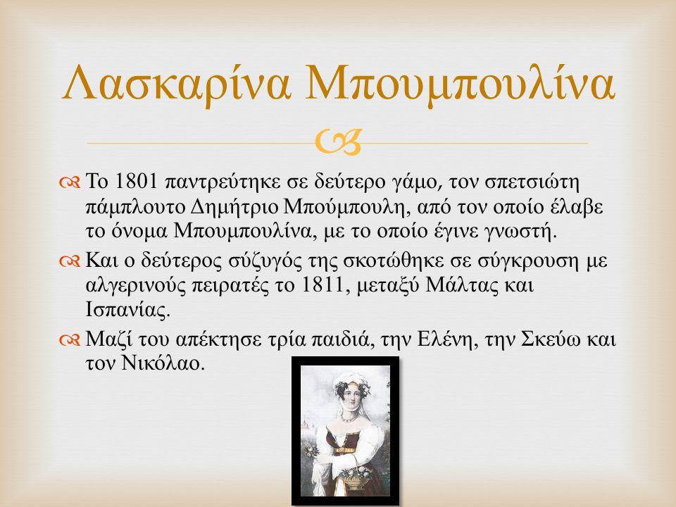   Το 1801 παντρεύτηκε σε δεύτερο γάμο, τον σπετσιώτη πάμπλουτο Δημήτριο Μπούμπουλη, από τον οποίο έλαβε το όνομα Μπουμπουλίνα, με το οποίο έγινε γνω
