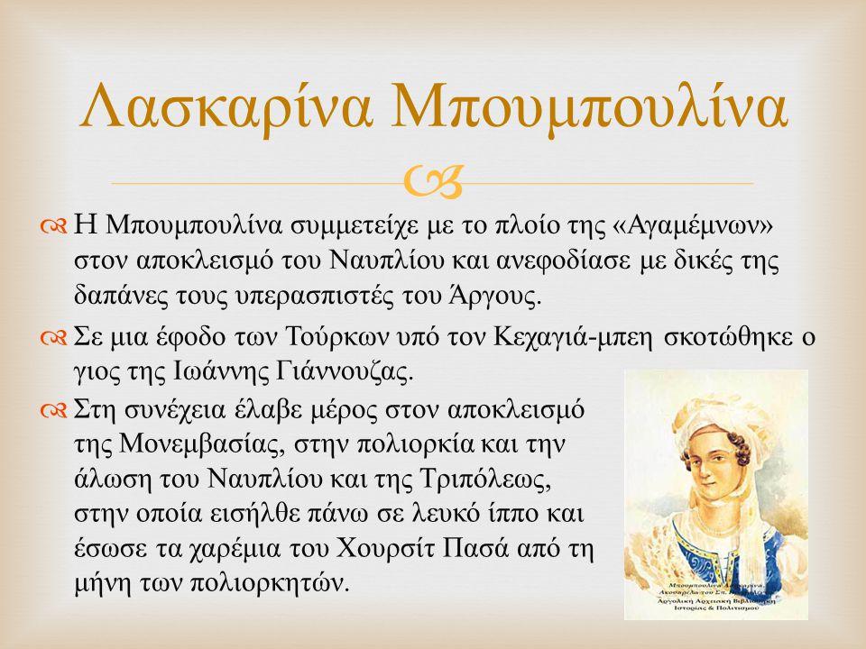  H Μπουμπουλίνα συμμετείχε με το πλοίο της « Αγαμέμνων » στον αποκλεισμό του Ναυπλίου και ανεφοδίασε με δικές της δαπάνες τους υπερασπιστές του Άργ