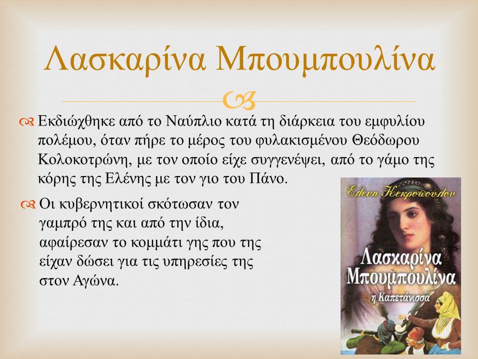   Εκδιώχθηκε από το Ναύπλιο κατά τη διάρκεια του εμφυλίου πολέμου, όταν πήρε το μέρος του φυλακισμένου Θεόδωρου Κολοκοτρώνη, με τον οποίο είχε συγγε