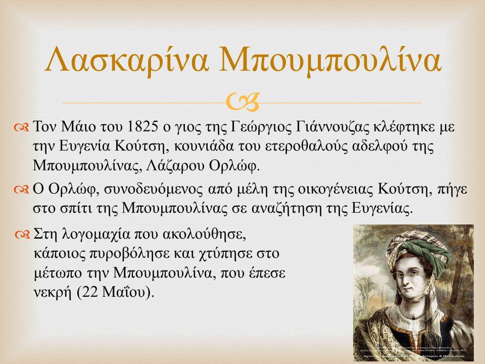   Τον Μάιο του 1825 ο γιος της Γεώργιος Γιάννουζας κλέφτηκε με την Ευγενία Κούτση, κουνιάδα του ετεροθαλούς αδελφού της Μπουμπουλίνας, Λάζαρου Ορλώφ