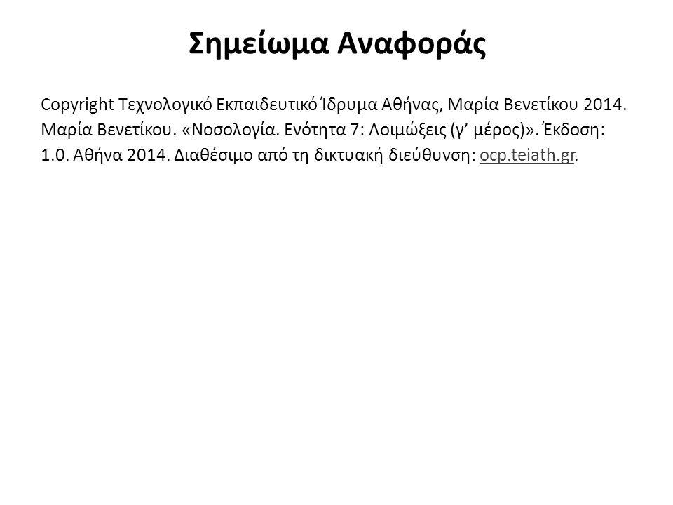 Σημείωμα Αναφοράς Copyright Τεχνολογικό Εκπαιδευτικό Ίδρυμα Αθήνας, Μαρία Βενετίκου 2014. Μαρία Βενετίκου. «Νοσολογία. Ενότητα 7: Λοιμώξεις (γ' μέρος)