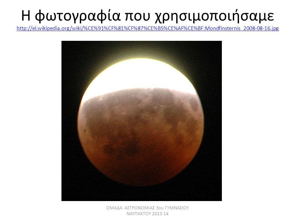 Η φωτογραφία που χρησιμοποιήσαμε http://el.wikipedia.org/wiki/%CE%91%CF%81%CF%87%CE%B5%CE%AF%CE%BF:Mondfinsternis_2008-08-16.jpg http://el.wikipedia.o