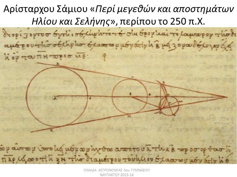 Αρίσταρχου Σάμιου «Περί μεγεθών και αποστημάτων Ηλίου και Σελήνης», περίπου το 250 π.Χ. ΟΜΑΔΑ ΑΣΤΡΟΝΟΜΙΑΣ 3ου ΓΥΜΝΑΣΙΟΥ ΝΑΥΠΑΚΤΟΥ 2013-14