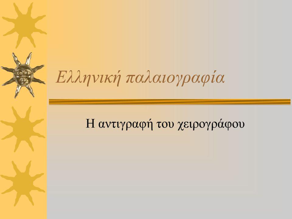 Ελληνική παλαιογραφία Η αντιγραφή του χειρογράφου