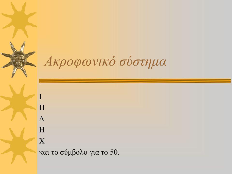 Ακροφωνικό σύστημα Ι Π Δ Η Χ και το σύμβολο για το 50.