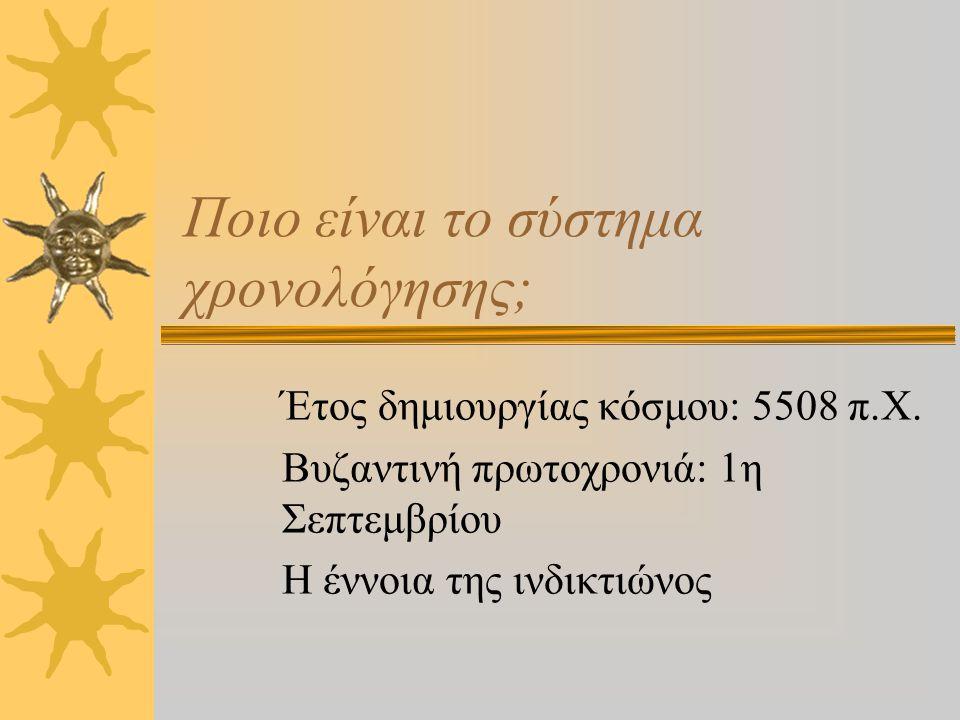 Ποιο είναι το σύστημα χρονολόγησης; Έτος δημιουργίας κόσμου: 5508 π.Χ. Βυζαντινή πρωτοχρονιά: 1η Σεπτεμβρίου Η έννοια της ινδικτιώνος