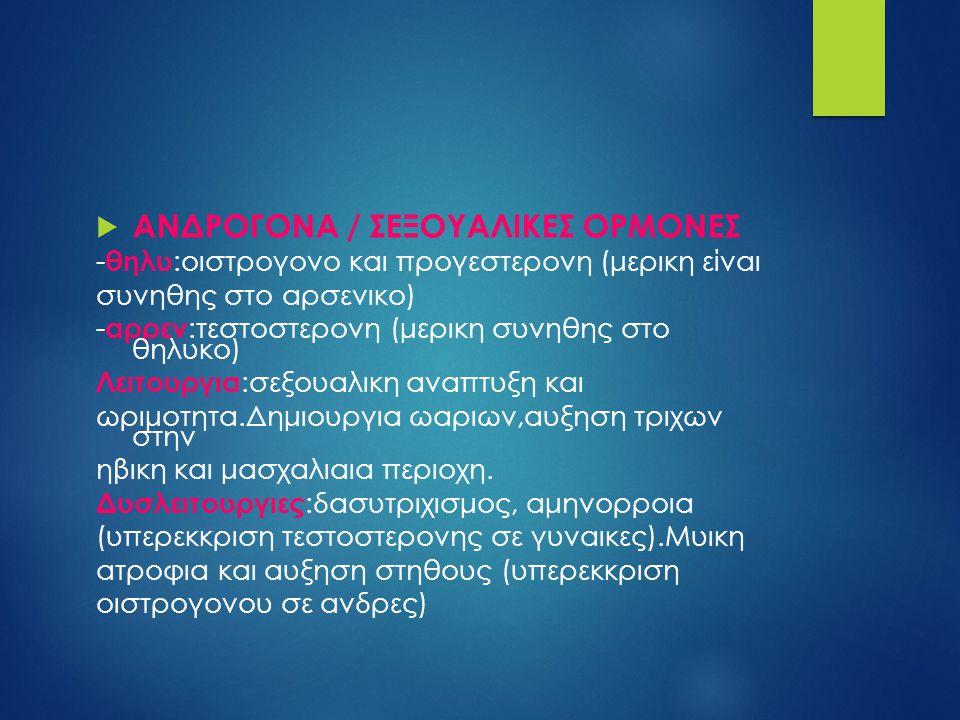  ΑΝΔΡΟΓΟΝΑ / ΣΕΞΟΥΑΛΙΚΕΣ ΟΡΜΟΝΕΣ - θηλυ :οιστρογονο και προγεστερονη (μερικη είναι συνηθης στο αρσενικο) - αρρεν :τεστοστερονη (μερικη συνηθης στο θη