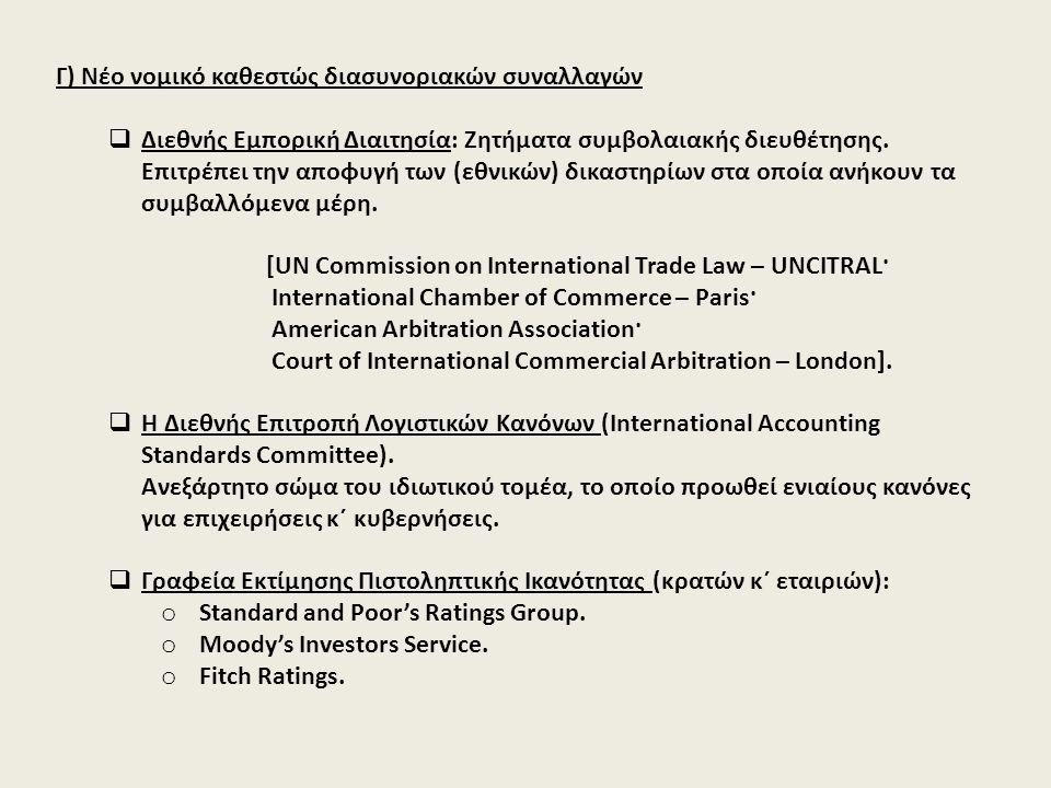 Γ) Νέο νομικό καθεστώς διασυνοριακών συναλλαγών  Διεθνής Εμπορική Διαιτησία: Ζητήματα συμβολαιακής διευθέτησης. Επιτρέπει την αποφυγή των (εθνικών) δ