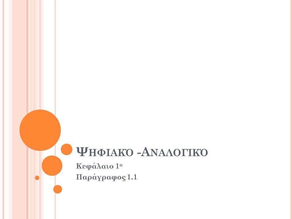 Ψ ΗΦΙΑΚΌ -Α ΝΑΛΟΓΙΚΌ Κεφάλαιο 1 ο Παράγραφος 1.1
