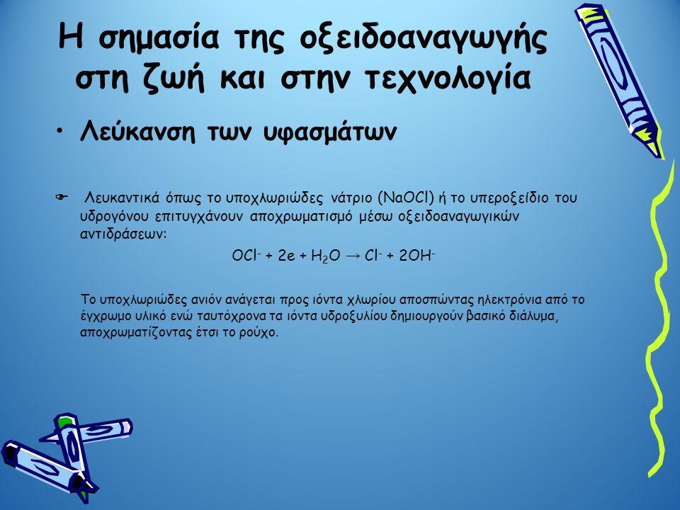 Λεύκανση των υφασμάτων  Λευκαντικά όπως το υποχλωριώδες νάτριο (NaOCl) ή το υπεροξείδιο του υδρογόνου επιτυγχάνουν αποχρωματισμό μέσω οξειδοαναγωγικώ
