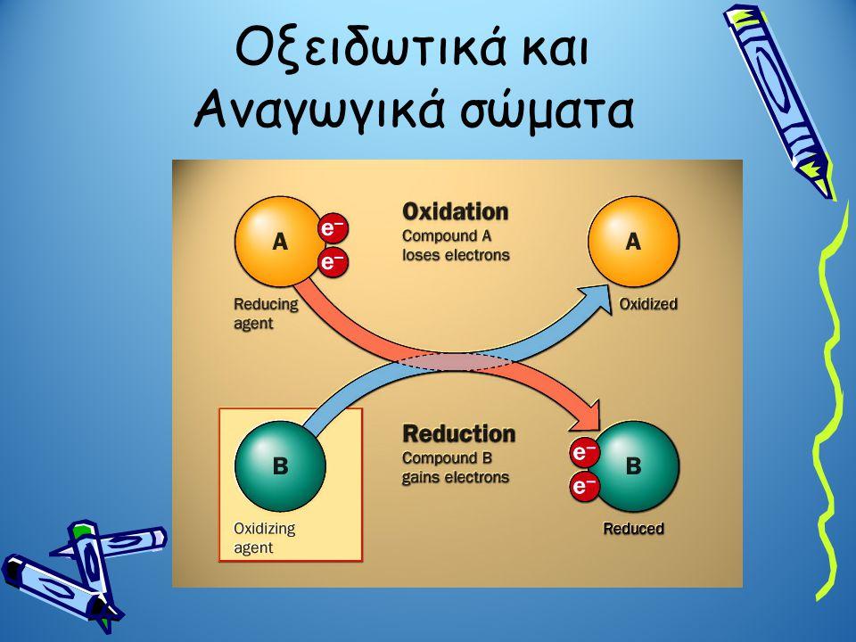 Οξειδωτικά και Αναγωγικά σώματα