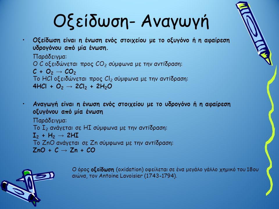 Οξείδωση- Αναγωγή Οξείδωση είναι η ένωση ενός στοιχείου με το οξυγόνο ή η αφαίρεση υδρογόνου από μία ένωση. Παράδειγμα: O C οξειδώνεται προς CO 2 σύμφ