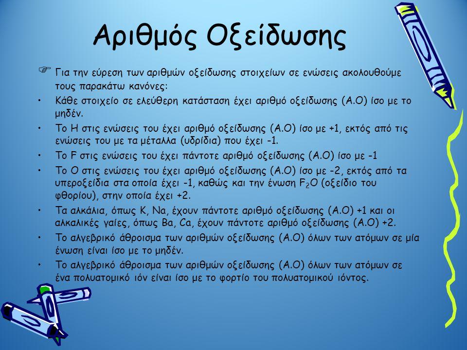Αριθμός Οξείδωσης  Για την εύρεση των αριθμών οξείδωσης στοιχείων σε ενώσεις ακολουθούμε τους παρακάτω κανόνες: Κάθε στοιχείο σε ελεύθερη κατάσταση έ