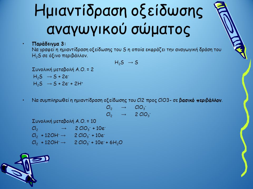 Ημιαντίδραση οξείδωσης αναγωγικού σώματος Παράδειγμα 3: Να γραφεί η ημιαντίδραση οξείδωσης του S η οποία εκφράζει την αναγωγική δράση του Η 2 S σε όξι