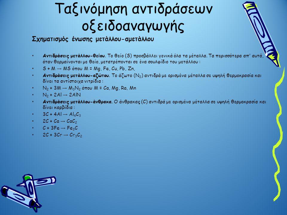 Ταξινόμηση αντιδράσεων οξειδοαναγωγής Σχηματισμός ένωσης μετάλλου-αμετάλλου Αντιδράσεις μετάλλου-θείου. Το θείο (S) προσβάλλει γενικά όλα τα μέταλλα.
