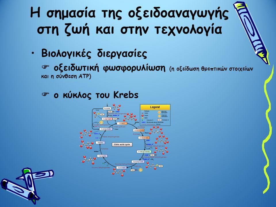 Η σημασία της οξειδοαναγωγής στη ζωή και στην τεχνολογία Βιολογικές διεργασίες  οξειδωτική φωσφορυλίωση (η οξείδωση θρεπτικών στοιχείων και η σύνθεση