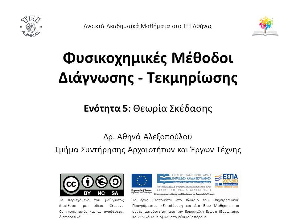 Φυσικοχημικές Μέθοδοι Διάγνωσης - Τεκμηρίωσης Ενότητα 5: Θεωρία Σκέδασης Δρ. Αθηνά Αλεξοπούλου Τμήμα Συντήρησης Αρχαιοτήτων και Έργων Τέχνης Ανοικτά Α