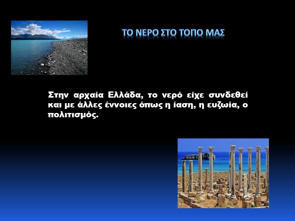 Στην αρχαία Ελλάδα, το νερό είχε συνδεθεί και με άλλες έννοιες όπως η ίαση, η ευζωία, ο πολιτισμός.