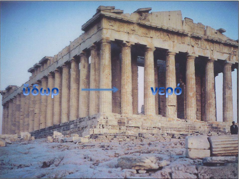 Στη χώρα μας, η Δυτική Ελλάδα δέχεται το μεγαλύτερο μέρος των βροχοπτώσεων, ενώ η Ανατολική Ελλάδα με τα νησιά του Αιγαίου και την Κρήτη έχουν σημαντικά μικρότερες βροχοπτώσεις.