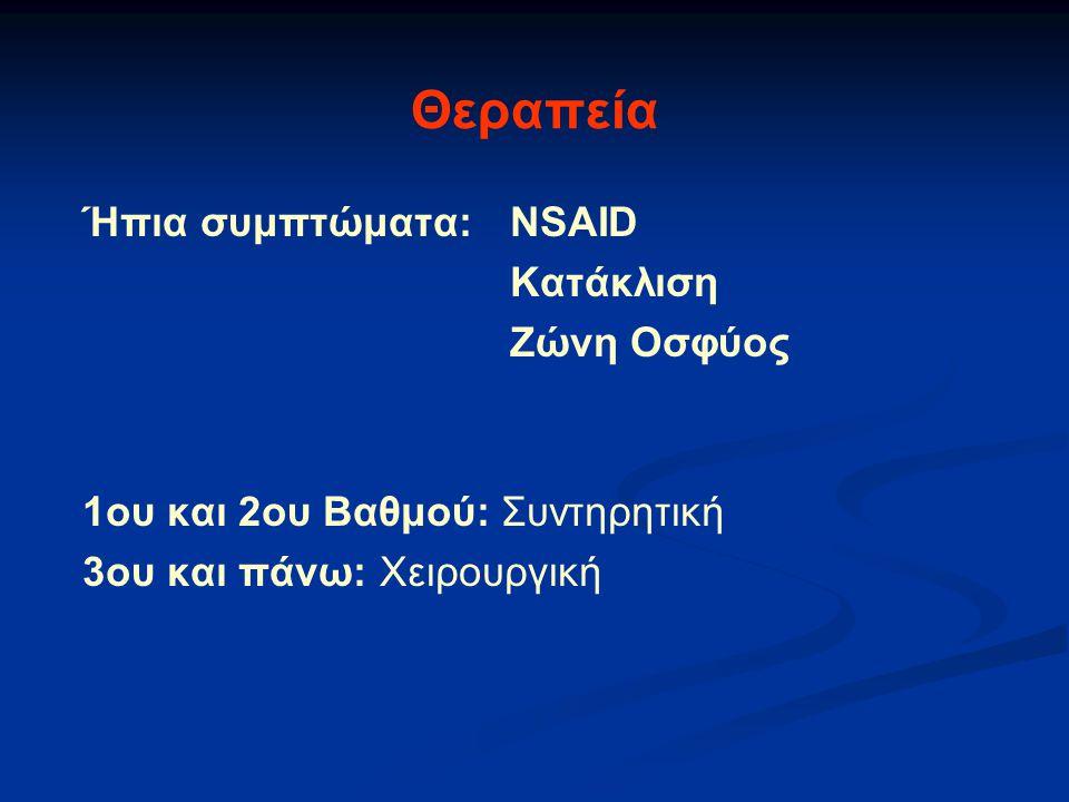 Θεραπεία Ήπια συμπτώματα: NSAID Κατάκλιση Ζώνη Οσφύος 1ου και 2ου Βαθμού: Συντηρητική 3ου και πάνω: Χειρουργική