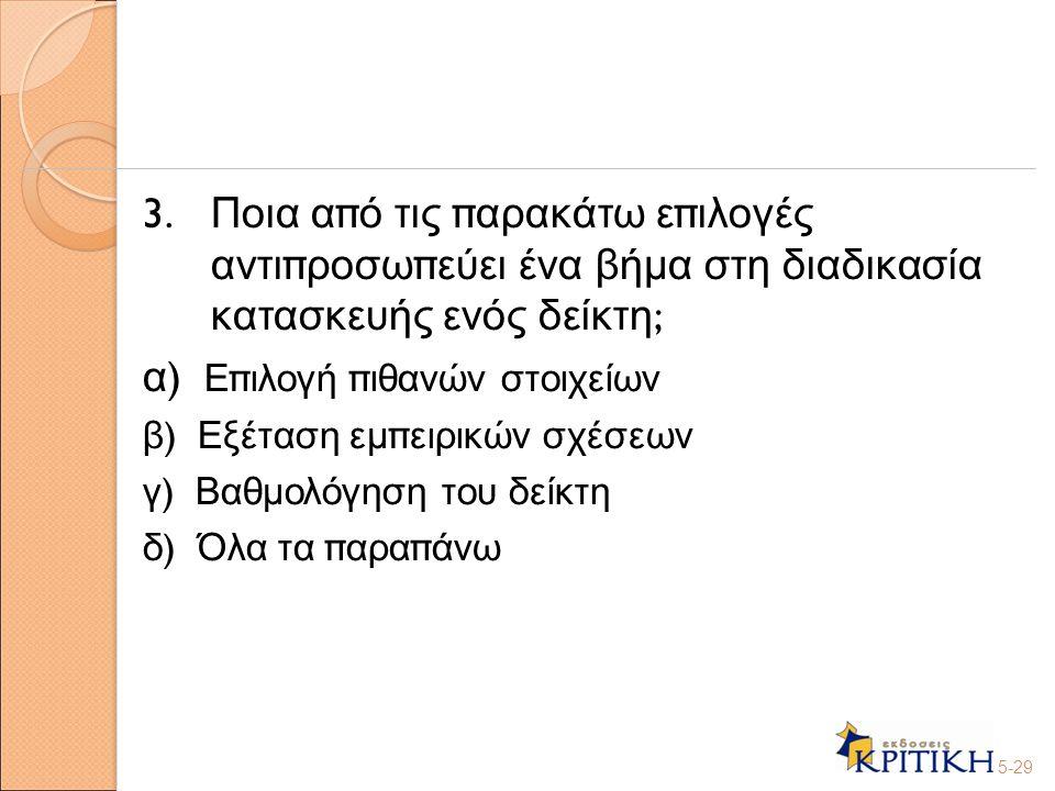 3. Ποια α π ό τις π αρακάτω ε π ιλογές αντι π ροσω π εύει ένα βήμα στη διαδικασία κατασκευής ενός δείκτη ; α ) Ε π ιλογή π ιθανών στοιχείων β ) Εξέτασ