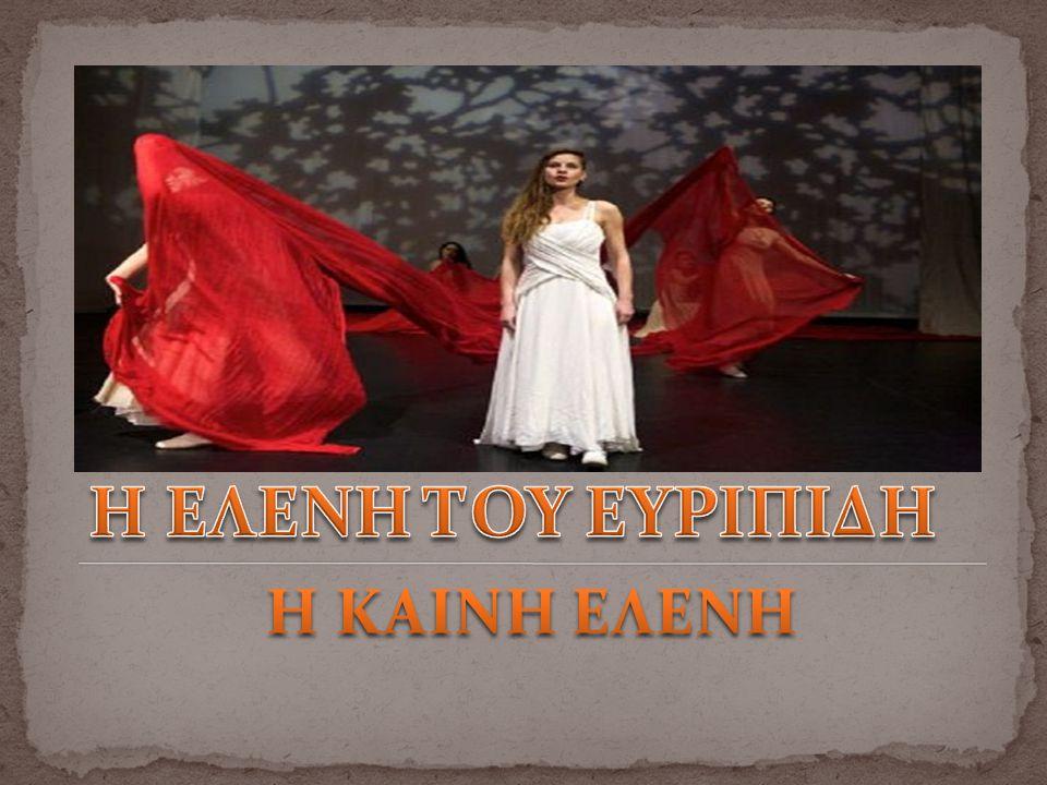 Η «Ελένη του Ευριπίδη» αποκαθιστά το όνομα και τη φήμη της ηρωίδας και αποκαλύπτει τις δολοπλοκίες των θεών.