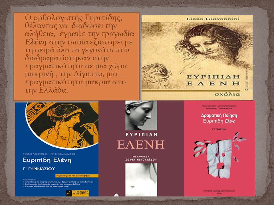Ο ορθολογιστής Ευριπίδης, θέλοντας να διαδώσει την αλήθεια, έγραψε την τραγωδία Ελένη στην οποία εξιστορεί με τη σειρά όλα τα γεγονότα που διαδραματίσ