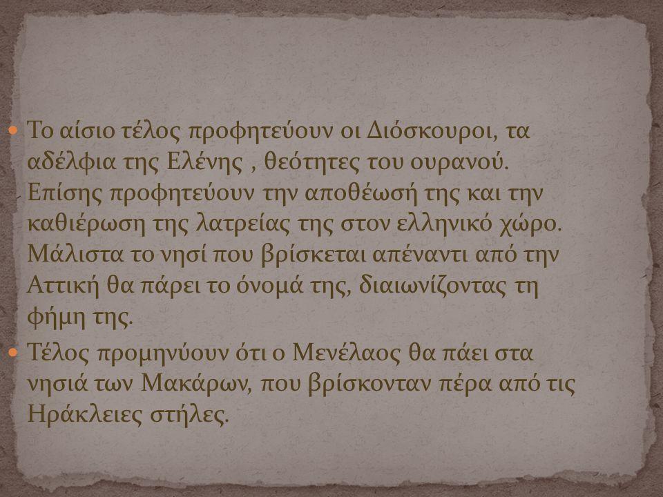 Το αίσιο τέλος προφητεύουν οι Διόσκουροι, τα αδέλφια της Ελένης, θεότητες του ουρανού. Επίσης προφητεύουν την αποθέωσή της και την καθιέρωση της λατρε
