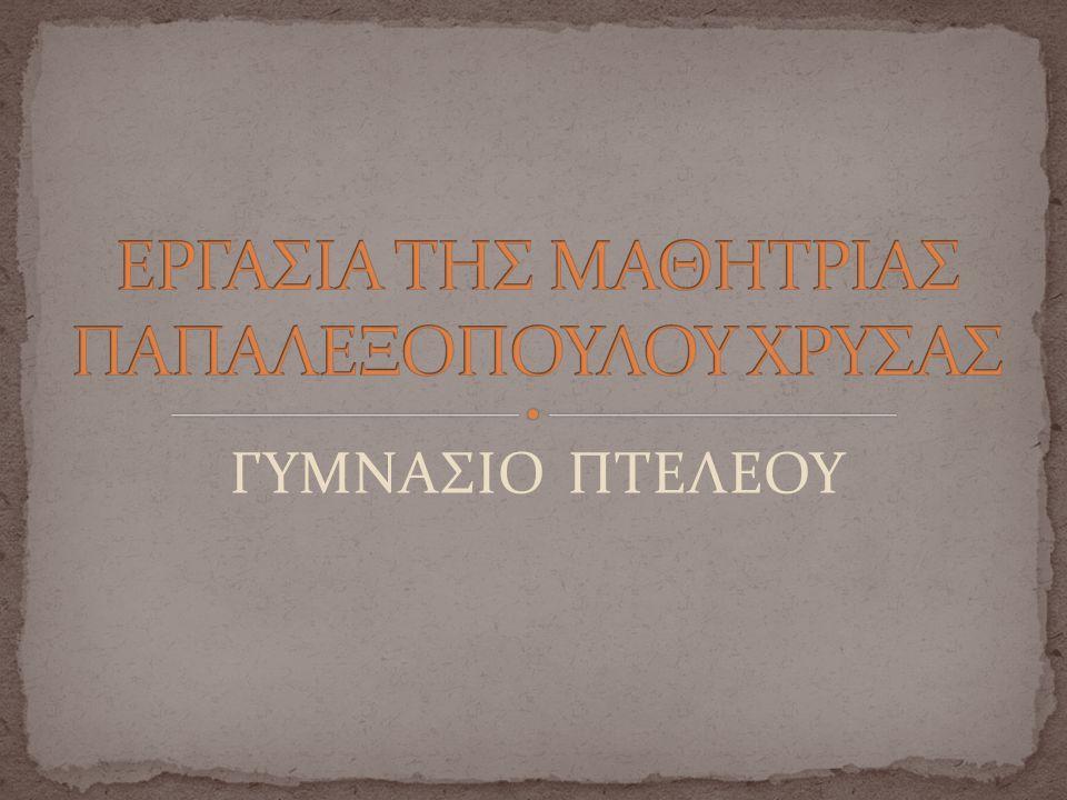 ΓΥΜΝΑΣΙΟ ΠΤΕΛΕΟΥ
