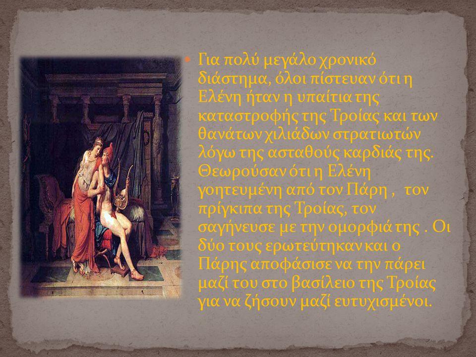 Η Ελένη και ο Μενέλαος με τη βοήθεια της μάντισσας Θεονόης, αδελφής του Θεοκλύμενου, καταφέρνουν με δόλο να εξαπατήσουν το βασιλιά και να φύγουν για την πατρίδα τους τη Σπάρτη.