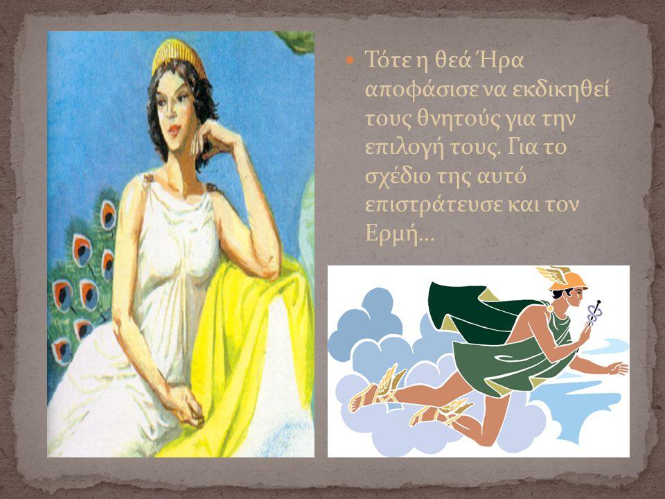 Η Ήρα έστειλε τον Ερμή στην Σπάρτη για να απαγάγει την πραγματική Ελένη σε ένα νέφος και να την οδηγήσει στην Αίγυπτο,στην οποία και θα έμενε υπό την προστασία του Πρωτέα.