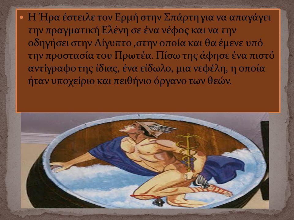 Η Ήρα έστειλε τον Ερμή στην Σπάρτη για να απαγάγει την πραγματική Ελένη σε ένα νέφος και να την οδηγήσει στην Αίγυπτο,στην οποία και θα έμενε υπό την