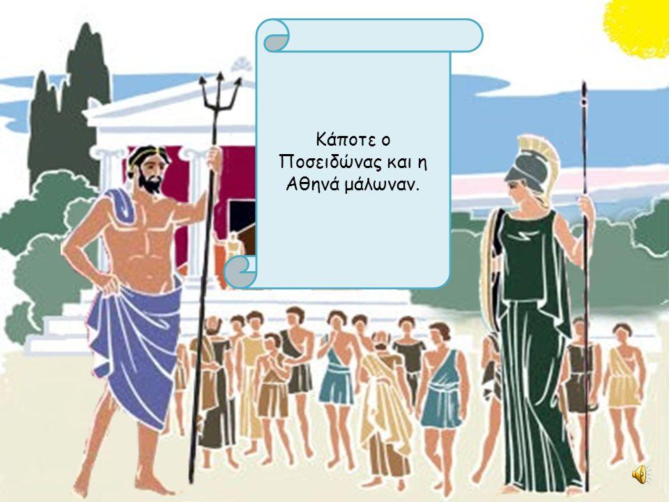 Έτσι το δώρο της θεάς Αθηνάς ήταν το καλύτερο και η πόλη πήρε το όνομά της.