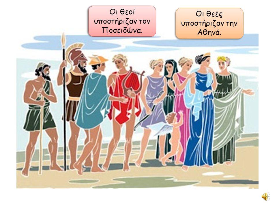 Οι θεοί υποστήριζαν τον Ποσειδώνα. Οι θεές υποστήριζαν την Αθηνά.