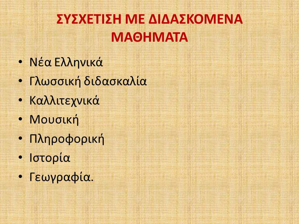 ΣΥΣΧΕΤΙΣΗ ΜΕ ΔΙΔΑΣΚΟΜΕΝΑ ΜΑΘΗΜΑΤΑ Νέα Ελληνικά Γλωσσική διδασκαλία Καλλιτεχνικά Μουσική Πληροφορική Ιστορία Γεωγραφία.