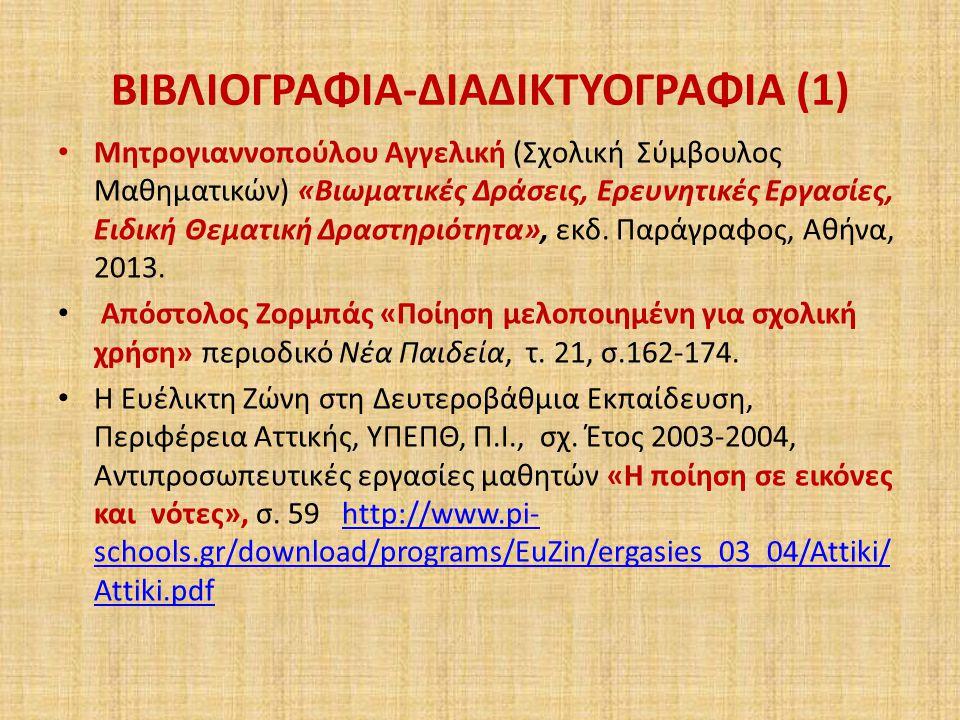 ΒΙΒΛΙΟΓΡΑΦΙΑ-ΔΙΑΔΙΚΤΥΟΓΡΑΦΙΑ (1) Μητρογιαννοπούλου Αγγελική (Σχολική Σύμβουλος Μαθηματικών) «Βιωματικές Δράσεις, Ερευνητικές Εργασίες, Ειδική Θεματική Δραστηριότητα», εκδ.