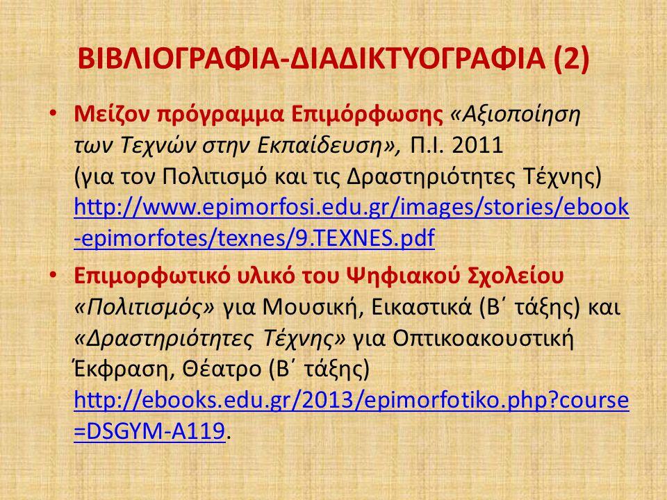 ΒΙΒΛΙΟΓΡΑΦΙΑ-ΔΙΑΔΙΚΤΥΟΓΡΑΦΙΑ (2) Μείζον πρόγραμμα Επιμόρφωσης «Αξιοποίηση των Τεχνών στην Εκπαίδευση», Π.Ι. 2011 (για τον Πολιτισμό και τις Δραστηριότ