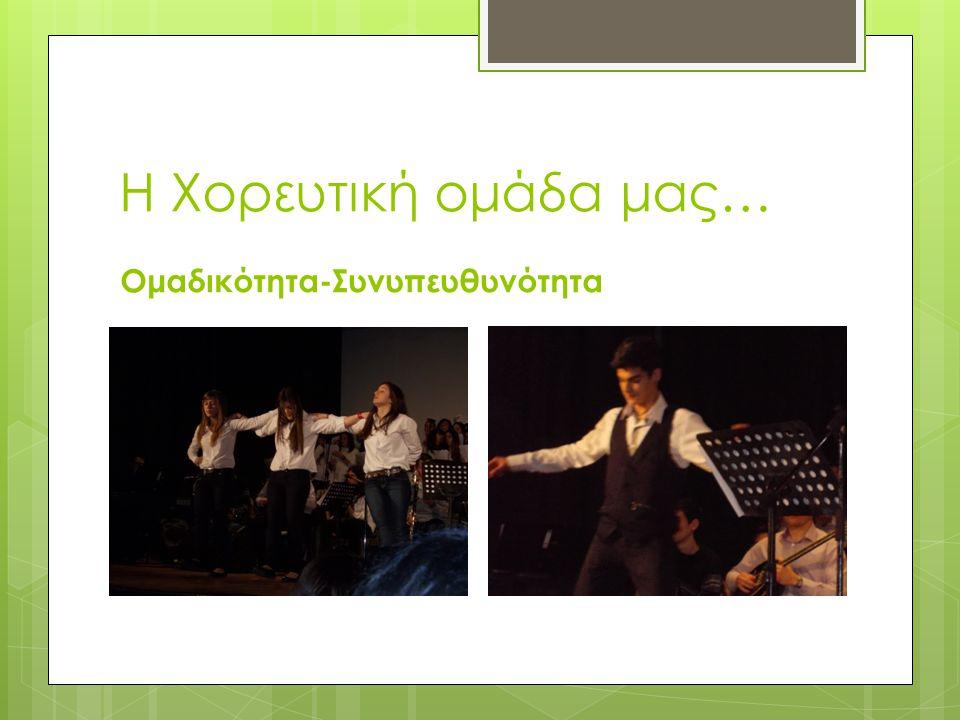Η Χορευτική ομάδα μας… Ομαδικότητα-Συνυπευθυνότητα