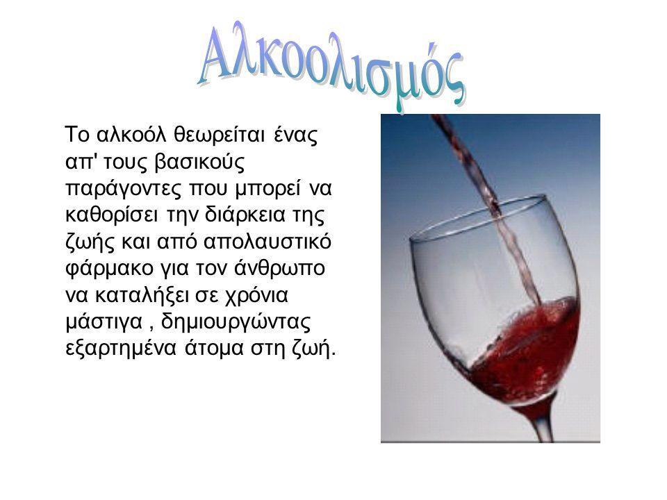 Το αλκοόλ θεωρείται ένας απ τους βασικούς παράγοντες που μπορεί να καθορίσει την διάρκεια της ζωής και από απολαυστικό φάρμακο για τον άνθρωπο να καταλήξει σε χρόνια μάστιγα, δημιουργώντας εξαρτημένα άτομα στη ζωή.