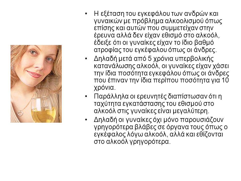 Η εξέταση του εγκεφάλου των ανδρών και γυναικών με πρόβλημα αλκοολισμού όπως επίσης και αυτών που συμμετείχαν στην έρευνα αλλά δεν είχαν εθισμό στο αλ