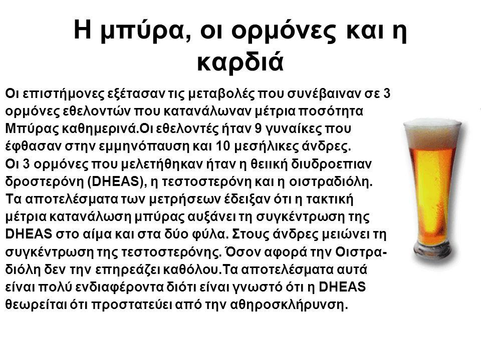 Η μπύρα, οι ορμόνες και η καρδιά Οι επιστήμονες εξέτασαν τις μεταβολές που συνέβαιναν σε 3 ορμόνες εθελοντών που κατανάλωναν μέτρια ποσότητα Μπύρας κα