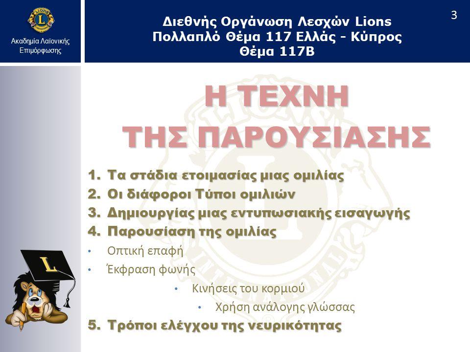 Στάδια Ετοιμασία της ομιλίας Ακαδημία Λαϊονικής Επιμόρφωσης 4 ΛΑΝΘΑΣΜΕΝΗ ΣΕΙΡΑΣΩΣΤΗ ΣΕΙΡΑ 1 Καθορίζω τα θέματα της ομιλίας 1 2 Οργανώνω τα κύρια θέματα της ομιλίας 2 3 Ετοιμάζω μια ενδιαφέρουσα εισαγωγή 3 4 Αναλύω τον λόγο που γίνεται η ομιλία ως επίσης και το περιβάλλον 4 5 Κάνω έρευνα σχετικά με το θέμα της ομιλίας 5 6 Εξασκώ την ομιλία 6 7 Εξασκώ την φωνή μου 7 8 Καθορίζω τους γενικούς στόχους την ομιλίας 8 9 Παρουσιάζω την ομιλία 9 10 Μειώνω την ομιλία σε απλές σημειώσεις 10 11 Αλλάξω, αναπροσαρμόζω, ξαναγράφω 11 12 Ετοιμάζω τα οπτικοακουστικά μέσα 12 13 Αναλύω το ακροατήριο 13 14 Καθορίζω τους γενικούς στόχους της ομιλίας 14 Καθορίζω τους γενικούς στόχους της ομιλίας Αναλύω το ακροατήριο Αναλύω τον λόγο που γίνεται η ομιλία ως επίσης και το περιβάλλον Κάνω έρευνα σχετικά με το θέμα της ομιλίας Οργανώνω τα κύρια θέματα της ομιλίας Εξασκώ την ομιλία Αλλάξω, αναπροσαρμόζω, ξαναγράφω Μειώνω την ομιλία σε απλές σημειώσεις Ετοιμάζω τα οπτικοακουστικά μέσα Εξασκώ την ομιλία Εξασκώ την φωνή μου Παρουσιάζω την ομιλία Καθορίζω τα θέματα της ομιλίας Ετοιμάζω μια ενδιαφέρουσα εισαγωγή