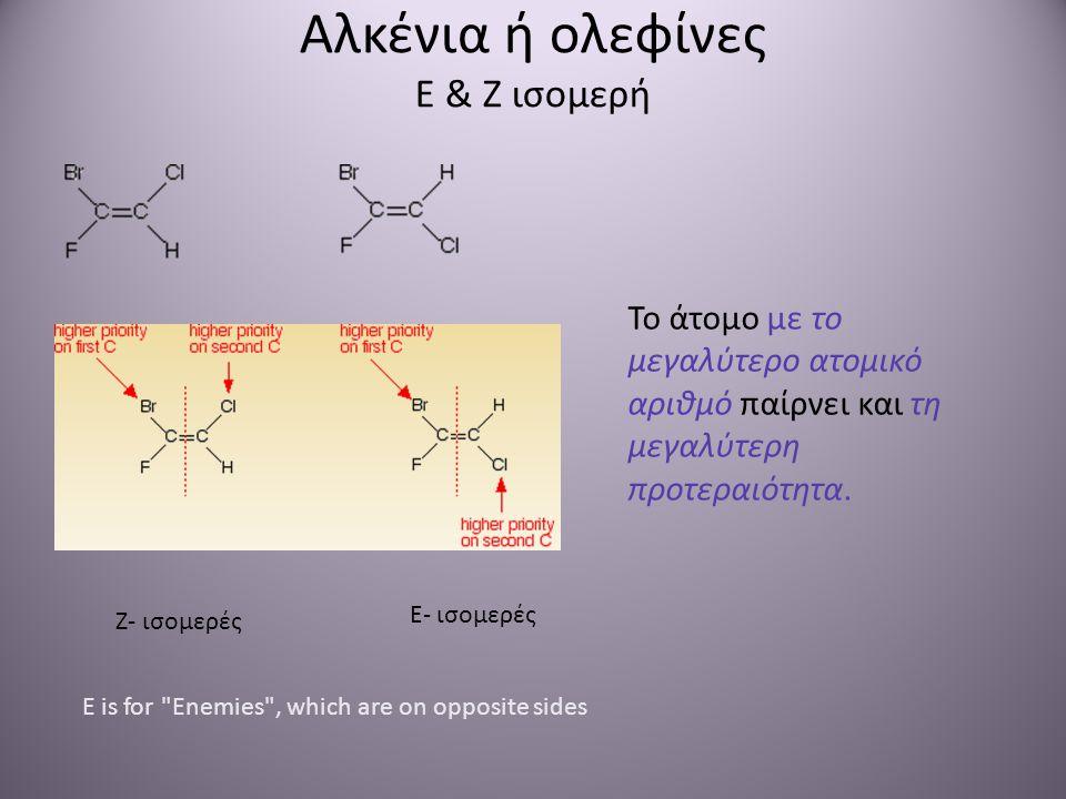 Αλκένια Ιδιότητες Καταλυτική υδρογόνωση (υπό πίεση και σε θ~200 0 C) CH 2 =CH 2 + H 2 → CH 3 -CH 3 Η2Η2 καταλύτης Παρασκευή μαργαρινών