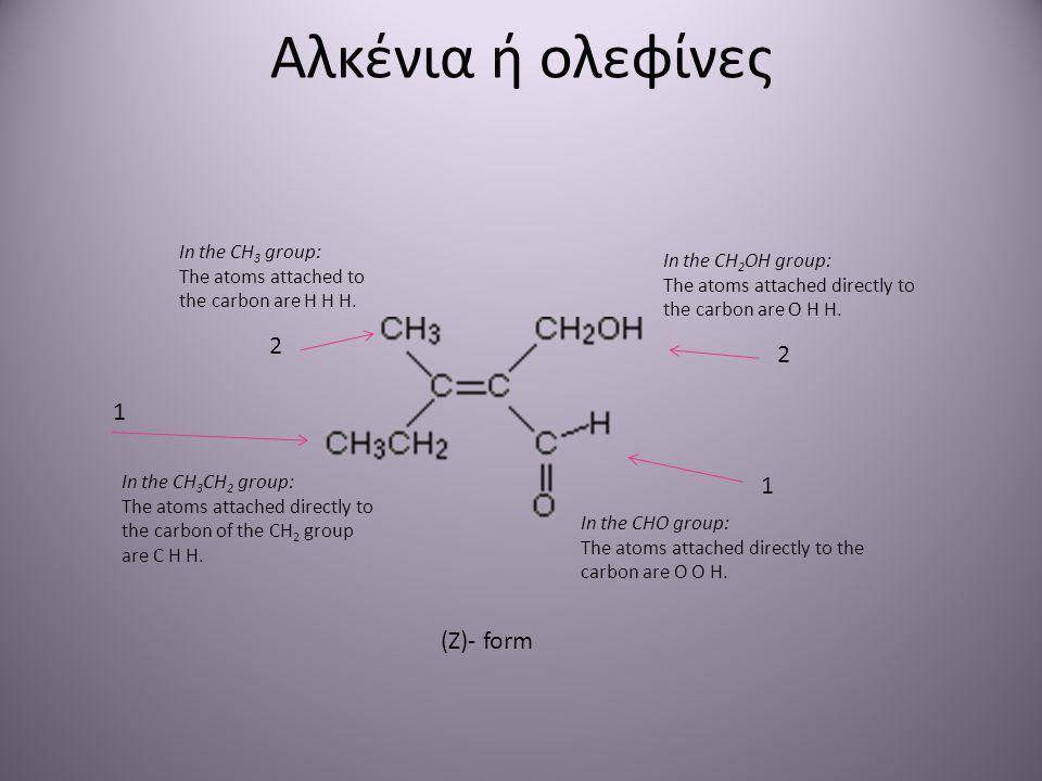 Αλκένια ή ολεφίνες In the CH 3 group: The atoms attached to the carbon are H H H. In the CH 3 CH 2 group: The atoms attached directly to the carbon of