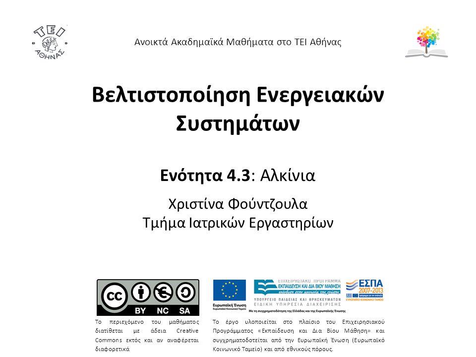 Βελτιστοποίηση Ενεργειακών Συστημάτων Ενότητα 4.3: Αλκίνια Χριστίνα Φούντζουλα Τμήμα Ιατρικών Εργαστηρίων Ανοικτά Ακαδημαϊκά Μαθήματα στο ΤΕΙ Αθήνας Το περιεχόμενο του μαθήματος διατίθεται με άδεια Creative Commons εκτός και αν αναφέρεται διαφορετικά Το έργο υλοποιείται στο πλαίσιο του Επιχειρησιακού Προγράμματος «Εκπαίδευση και Δια Βίου Μάθηση» και συγχρηματοδοτείται από την Ευρωπαϊκή Ένωση (Ευρωπαϊκό Κοινωνικό Ταμείο) και από εθνικούς πόρους.