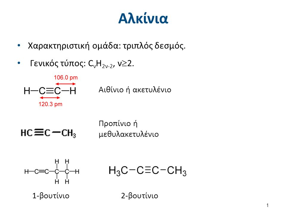 Αλκίνια Χαρακτηριστική ομάδα: τριπλός δεσμός.Γενικός τύπος: C ν H 2ν-2, ν  2.