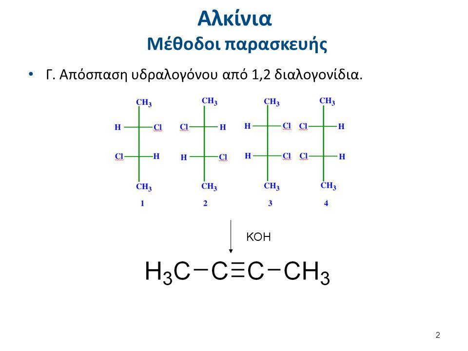 Αλκίνια Μέθοδοι παρασκευής Γ. Απόσπαση υδραλογόνου από 1,2 διαλογονίδια. ΚΟΗ 2
