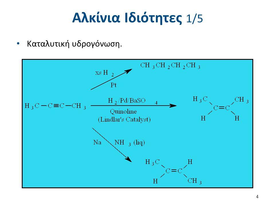Αλκίνια Ιδιότητες 1/5 Καταλυτική υδρογόνωση. 4
