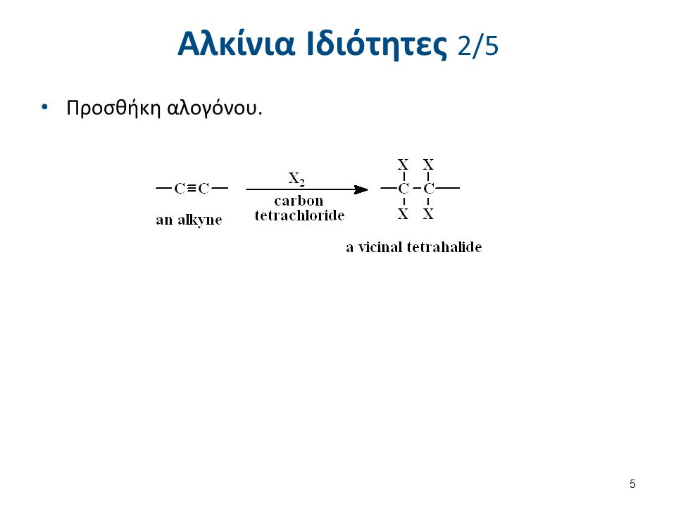 Αλκίνια Ιδιότητες 3/5 Προσθήκη υδραλογόνου.