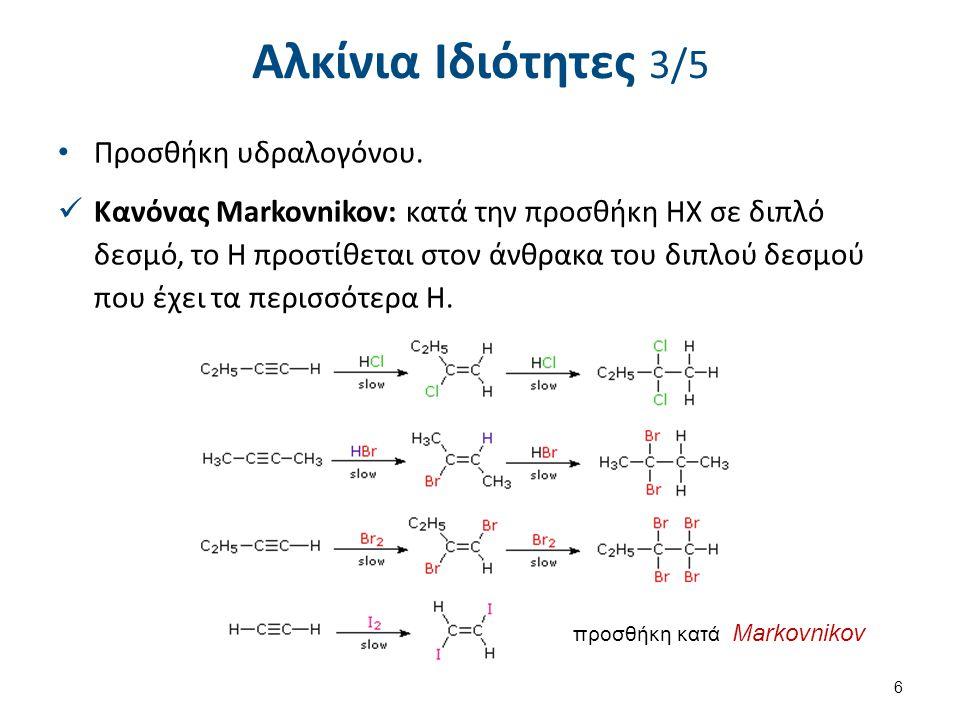 Αλκίνια Ιδιότητες 4/5 Προσθήκη νερού. 7
